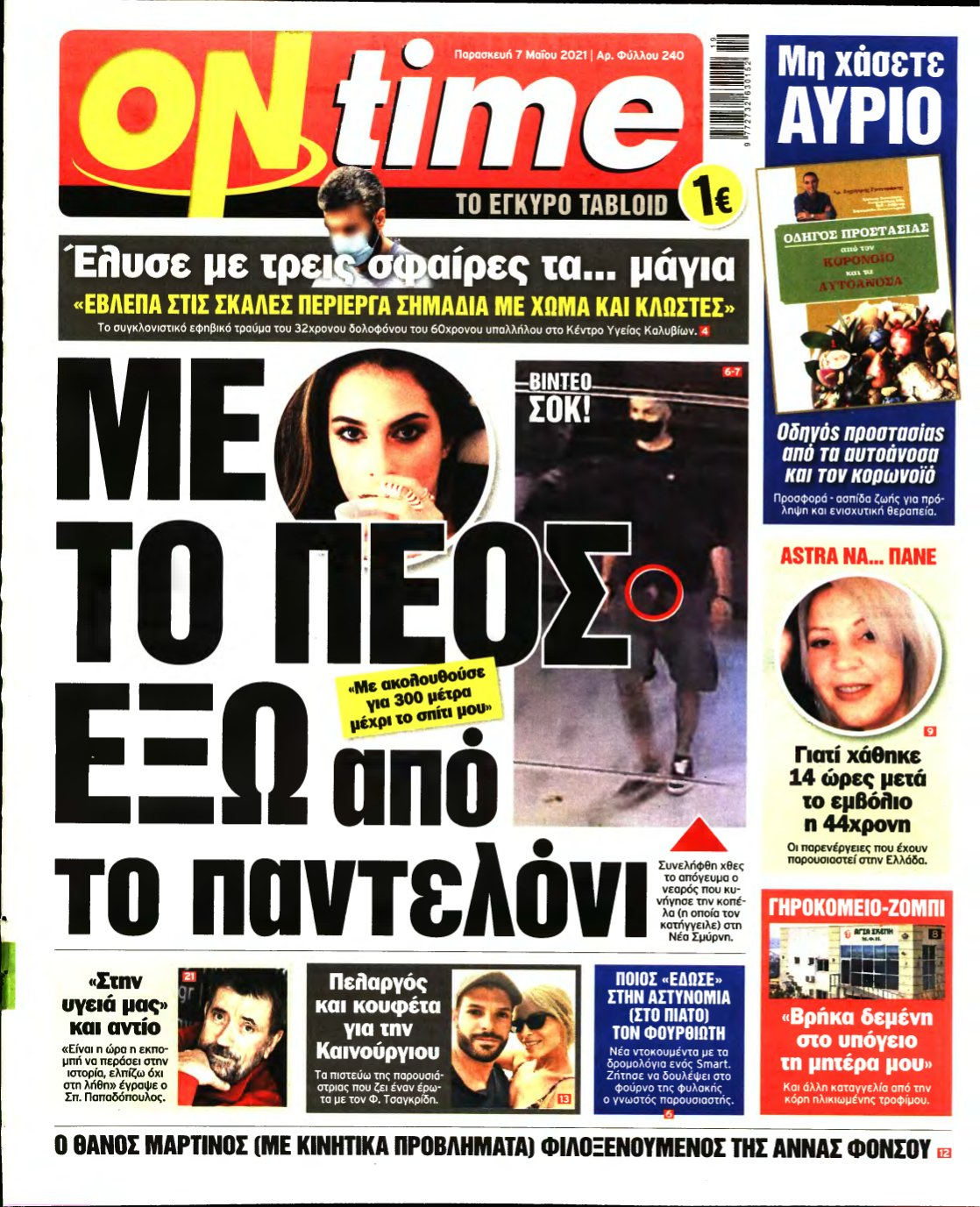 ON TIME – 07/05/2021