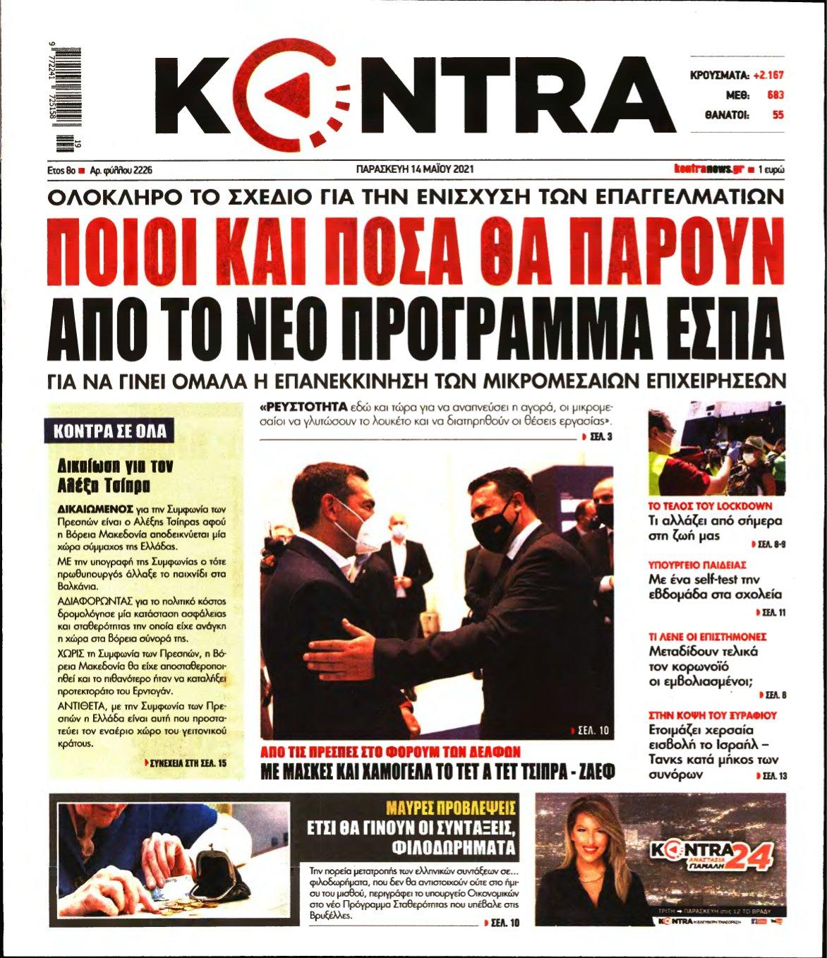 KONTRA NEWS – 14/05/2021