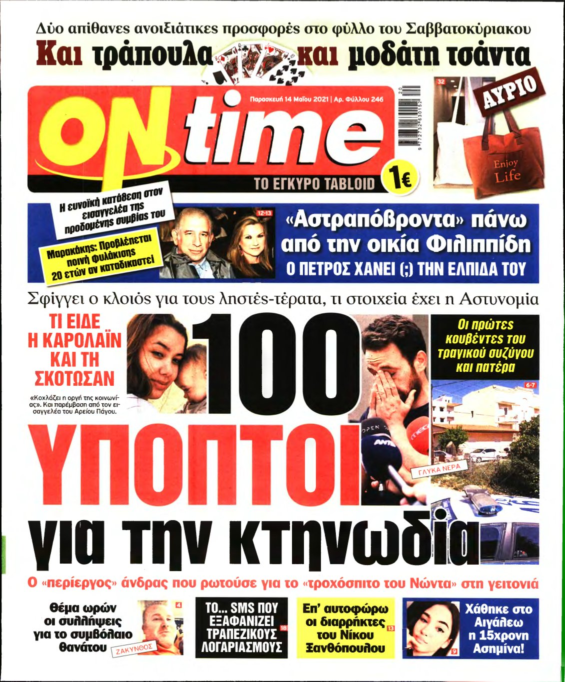 ON TIME – 14/05/2021