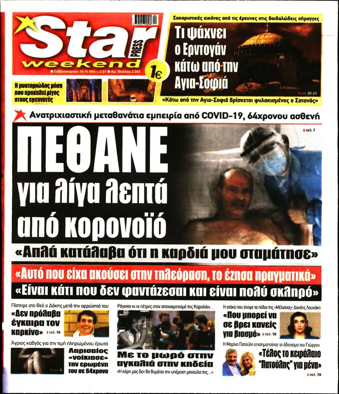 STAR PRESS – 15/05/2021