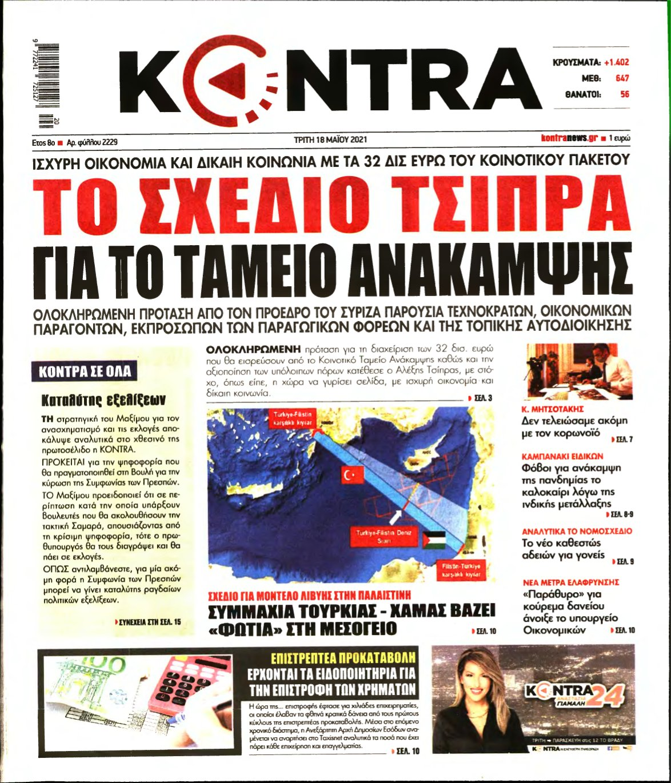 KONTRA NEWS – 18/05/2021