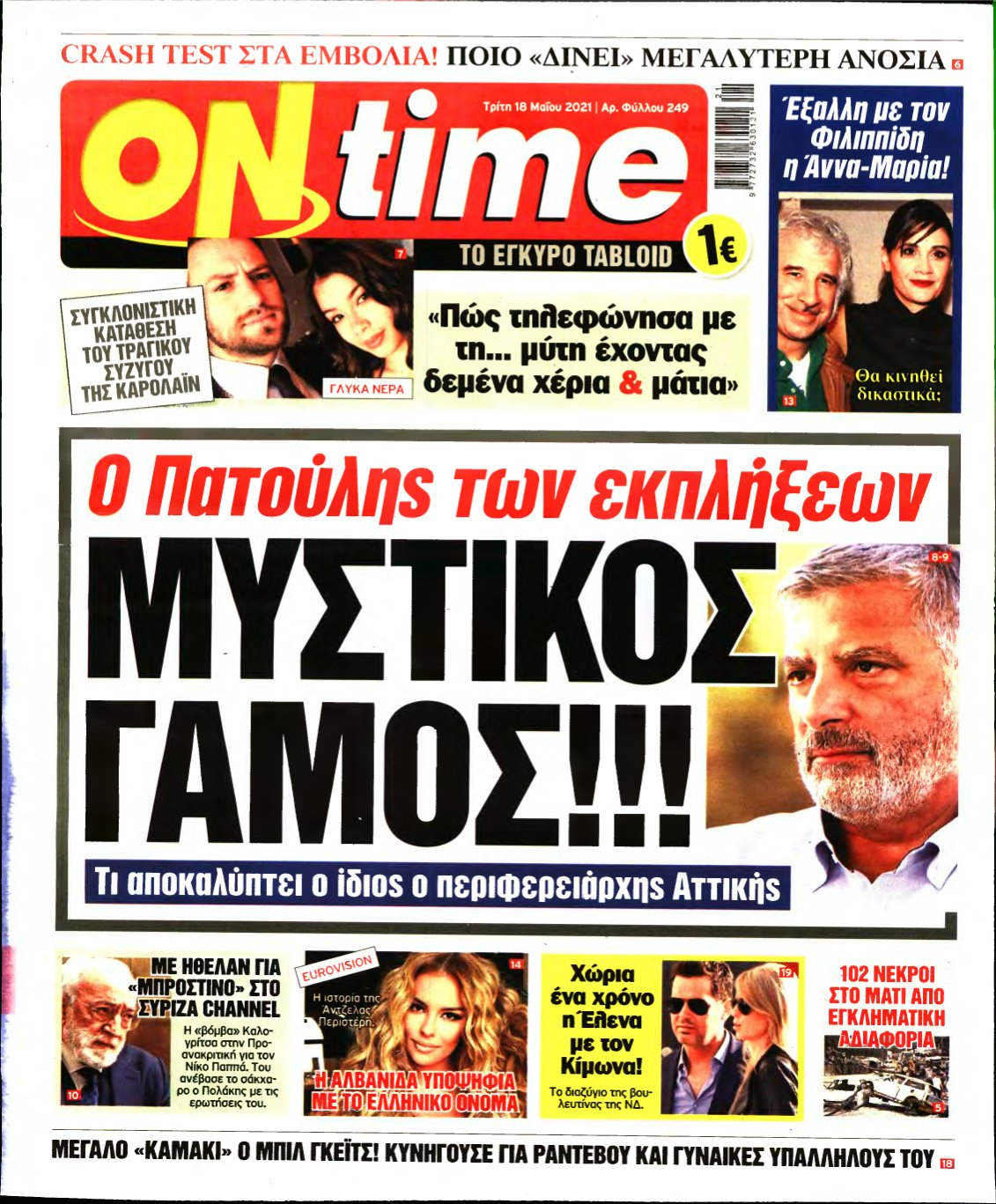 ON TIME – 18/05/2021