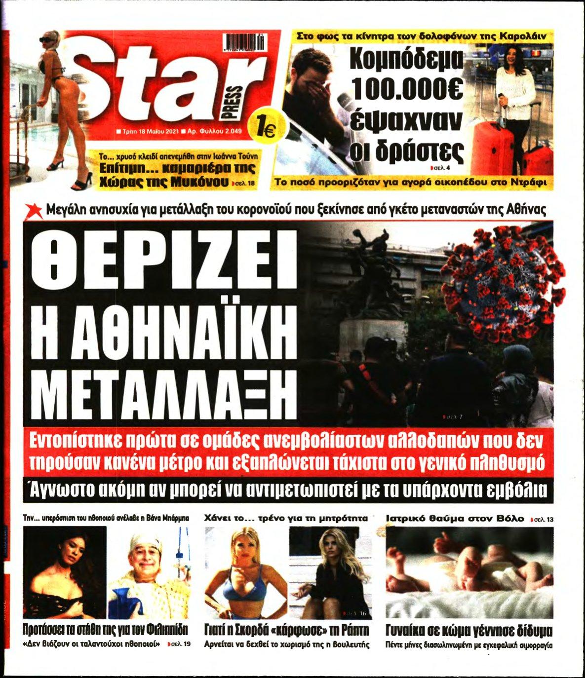 STAR PRESS – 18/05/2021