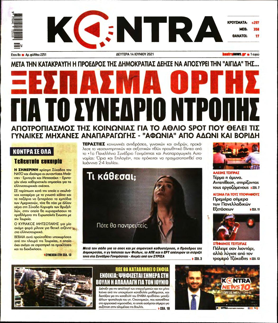KONTRA NEWS – 14/06/2021