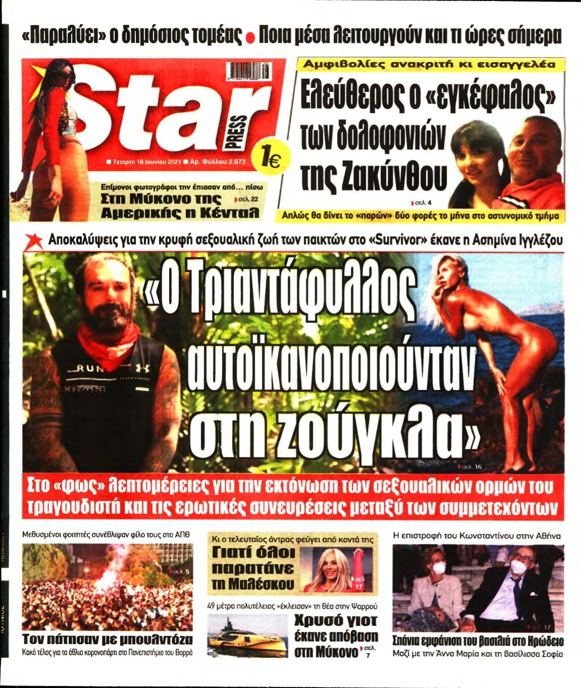 STAR PRESS – 16/06/2021