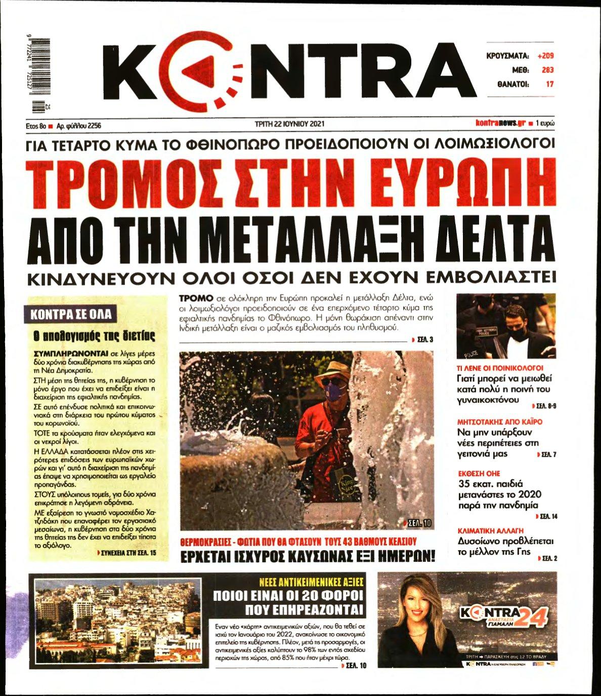 KONTRA NEWS – 22/06/2021