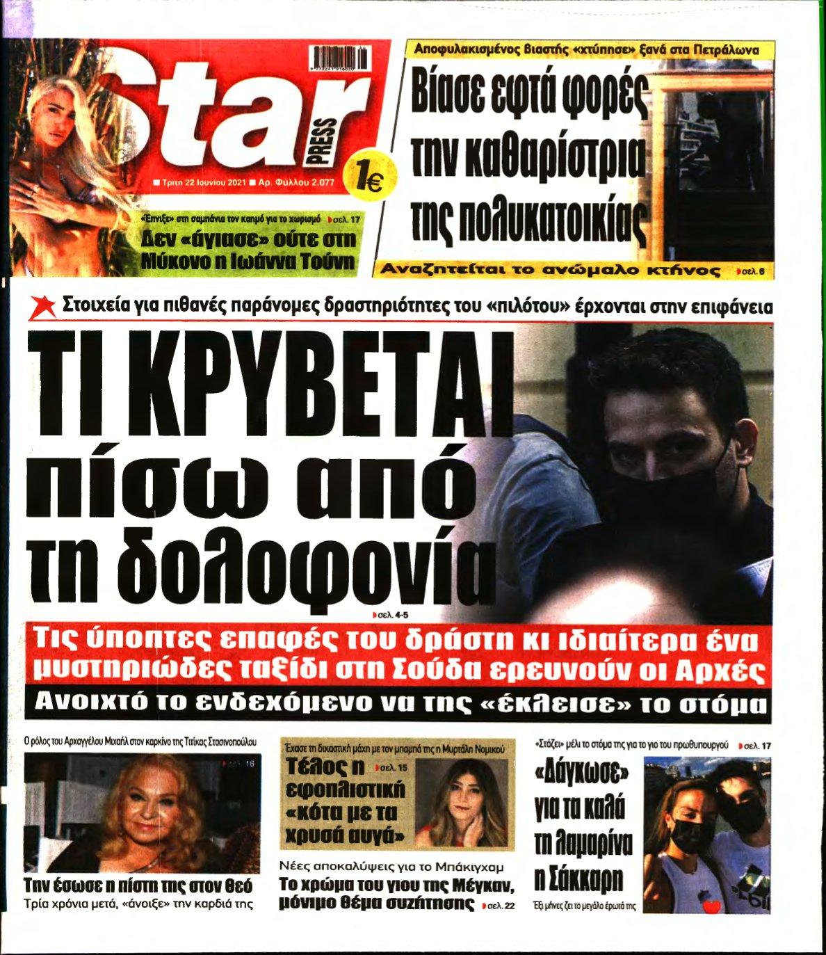 STAR PRESS – 22/06/2021