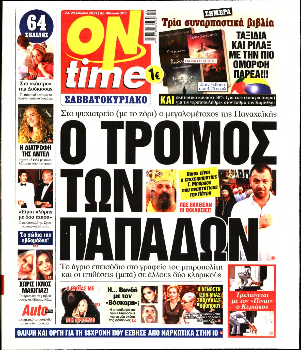 ON TIME – 24/07/2021
