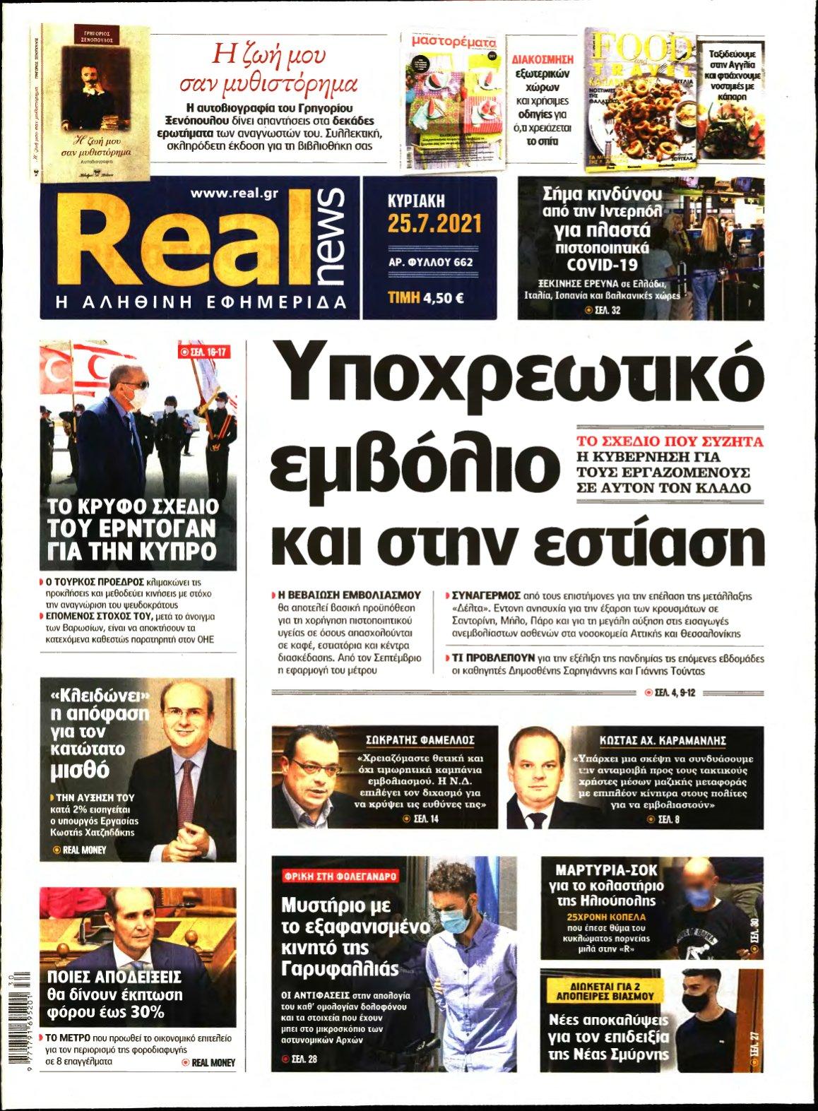 REAL NEWS – 25/07/2021