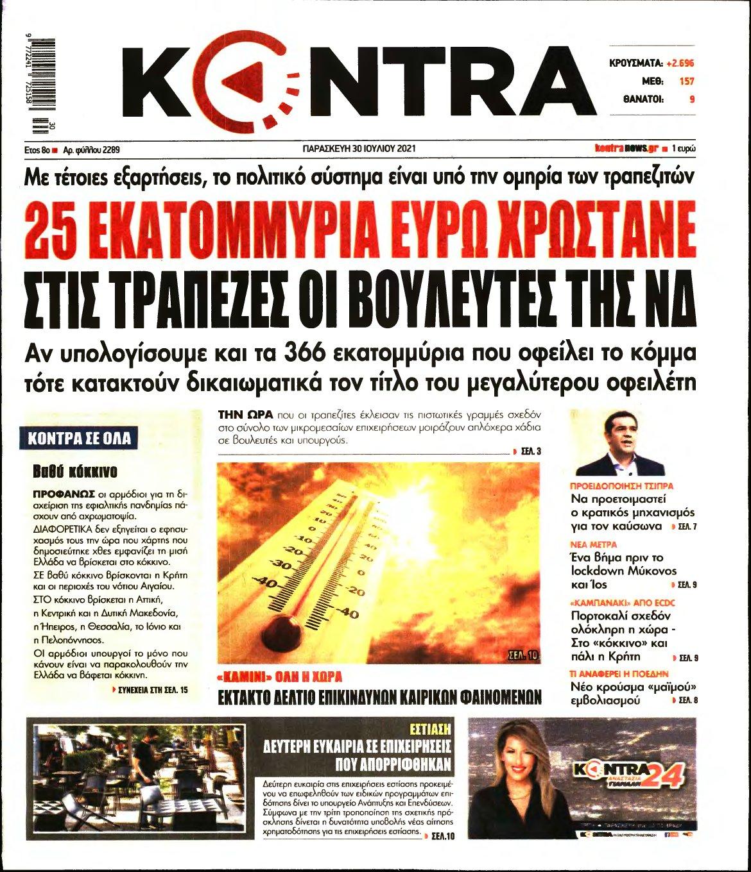 KONTRA NEWS – 30/07/2021