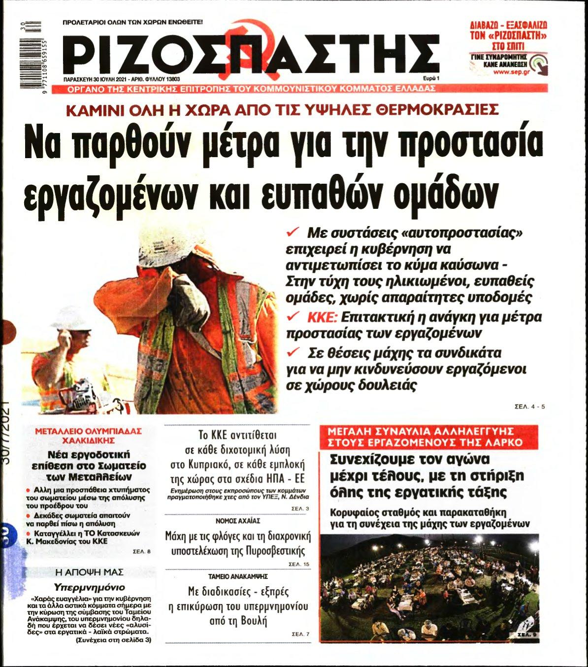 ΡΙΖΟΣΠΑΣΤΗΣ – 30/07/2021