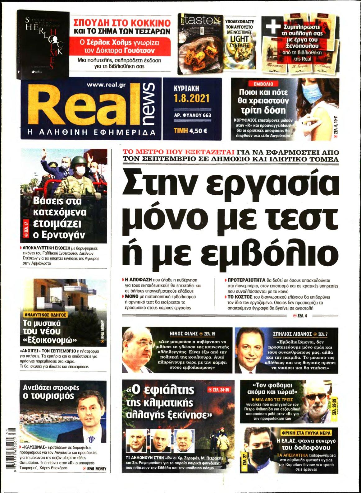 REAL NEWS – 01/08/2021