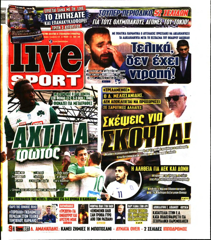 LIVE SPORT ΚΥΡΙΑΚΗΣ – 01/08/2021