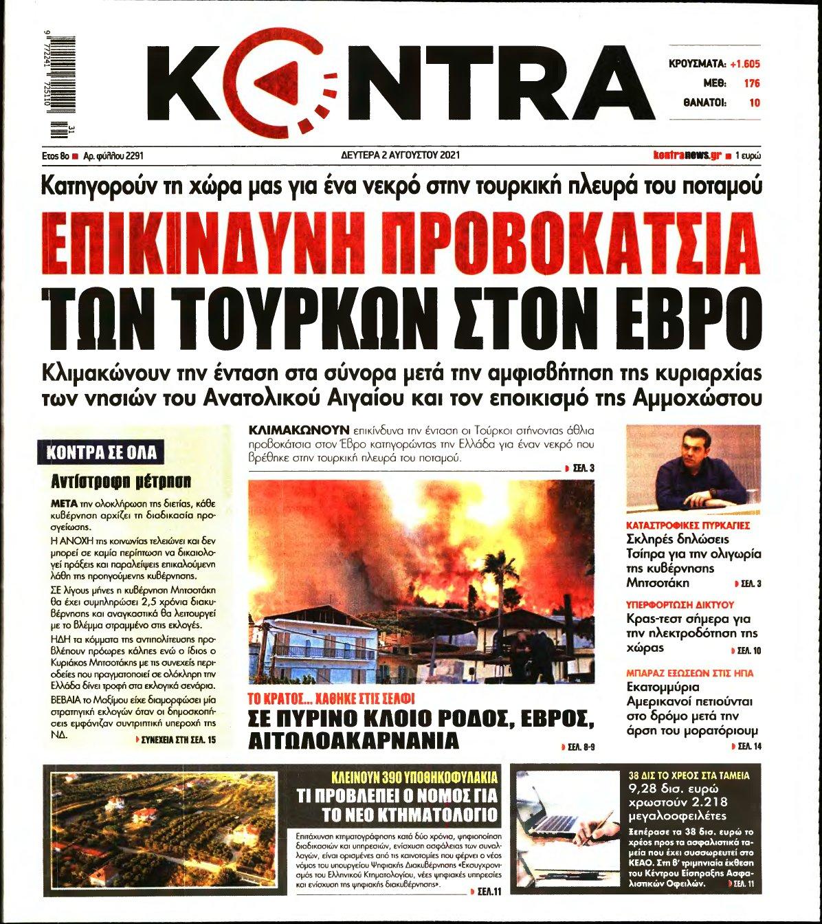 KONTRA NEWS – 02/08/2021