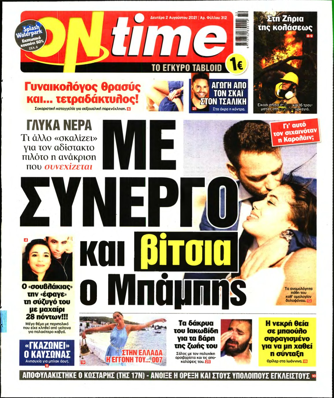 ON TIME – 02/08/2021