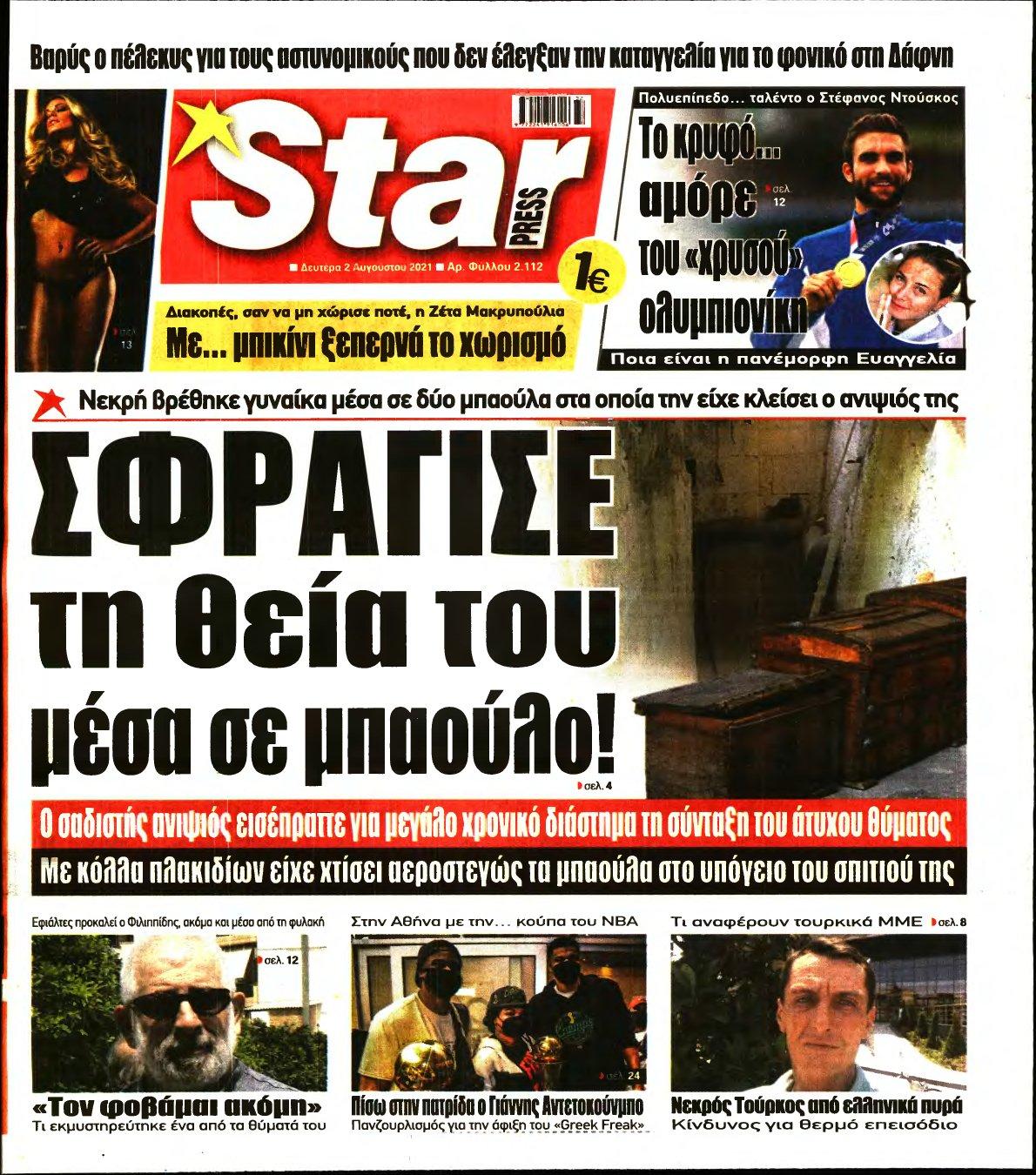 STAR PRESS – 02/08/2021