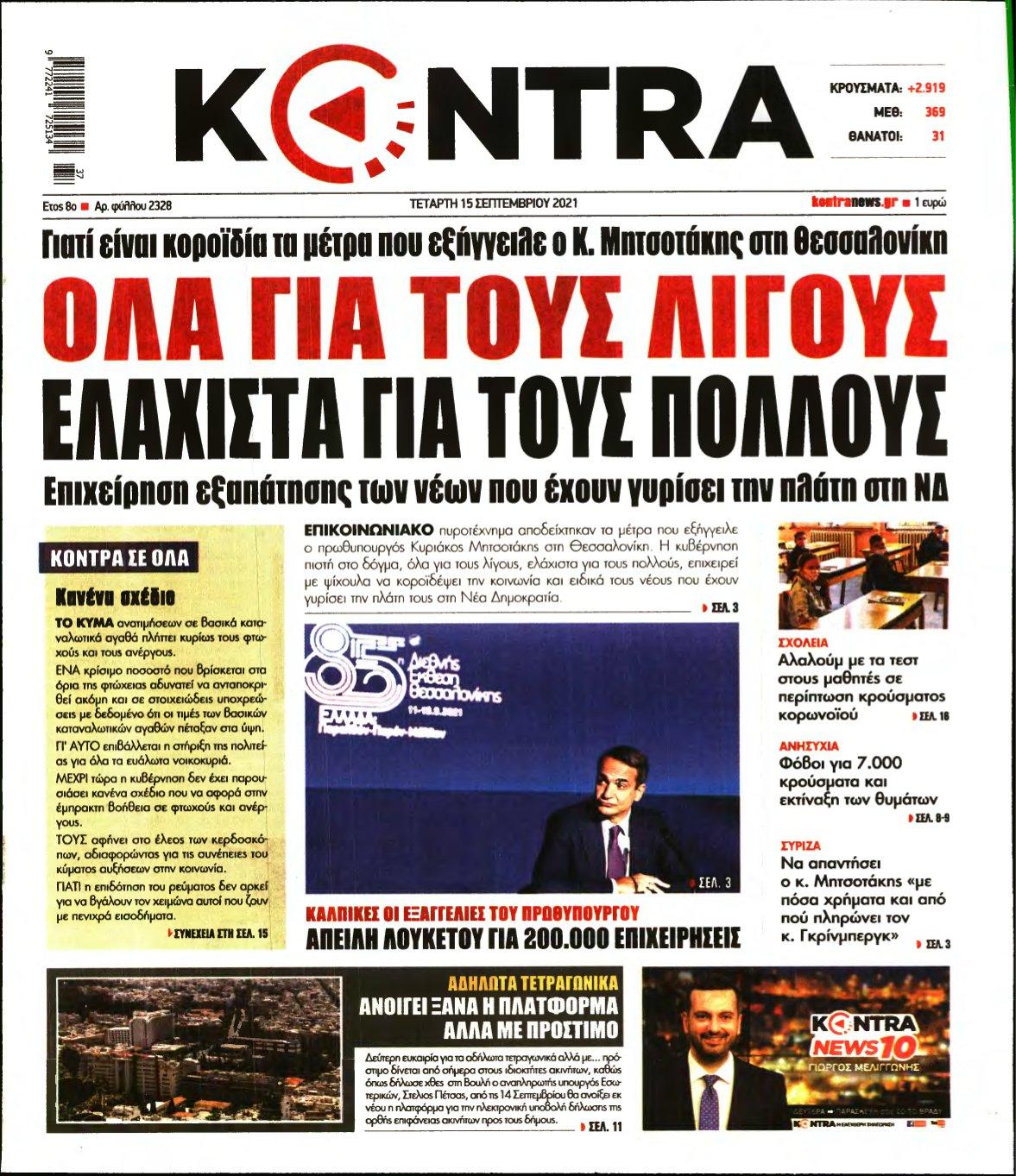 KONTRA NEWS – 15/09/2021