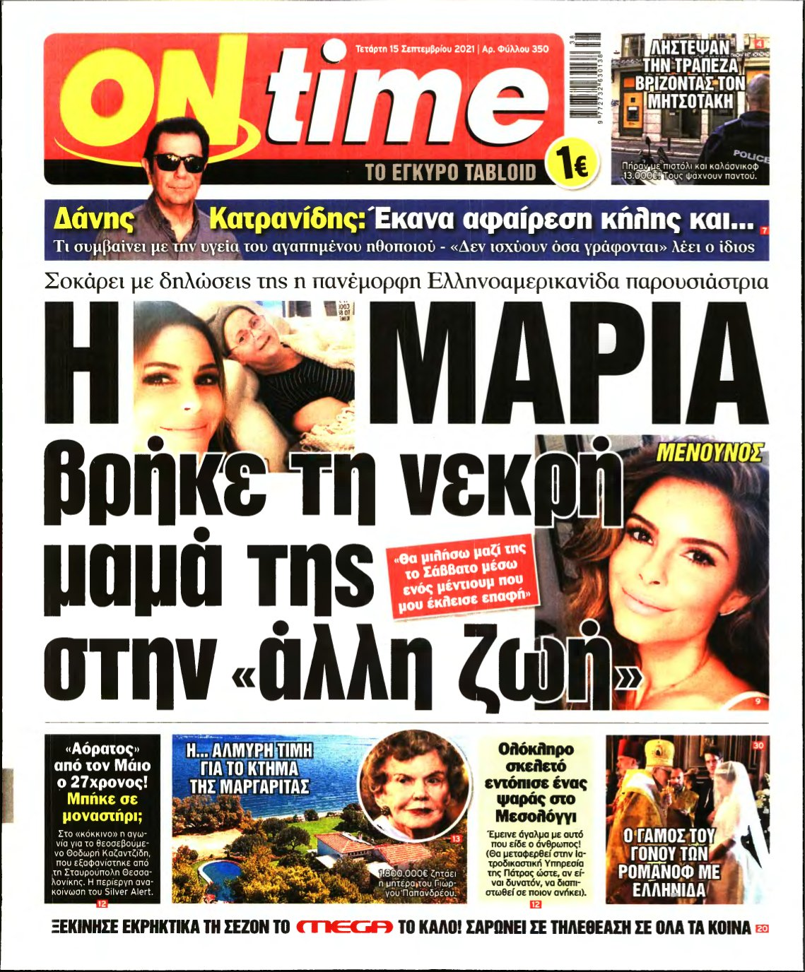 ON TIME – 15/09/2021