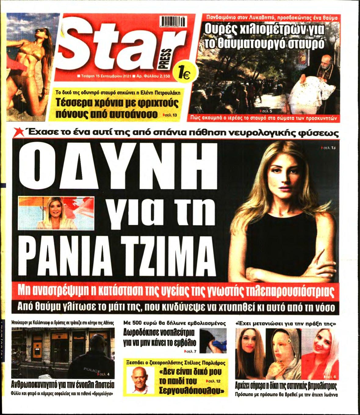 STAR PRESS – 15/09/2021