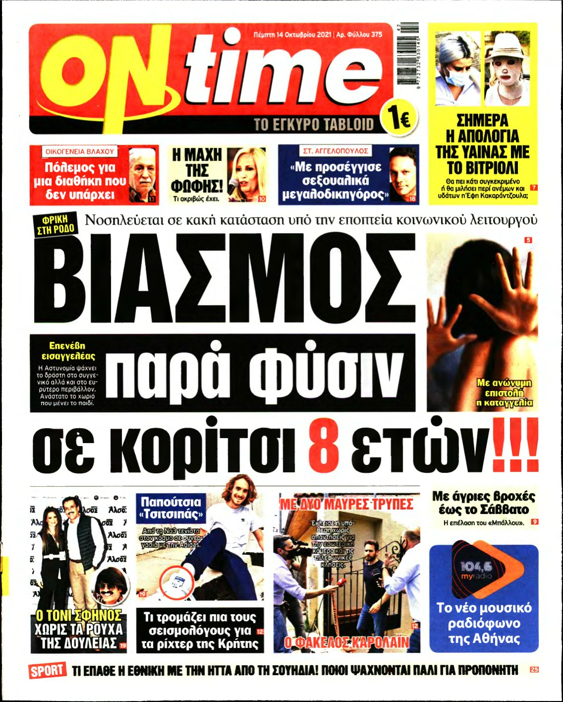ON TIME – 14/10/2021