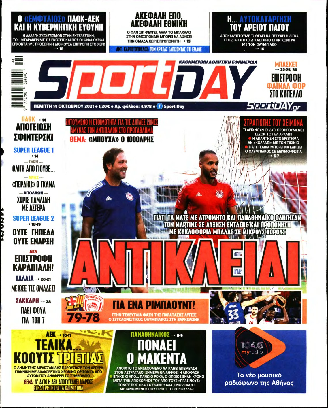 SPORTDAY – 14/10/2021